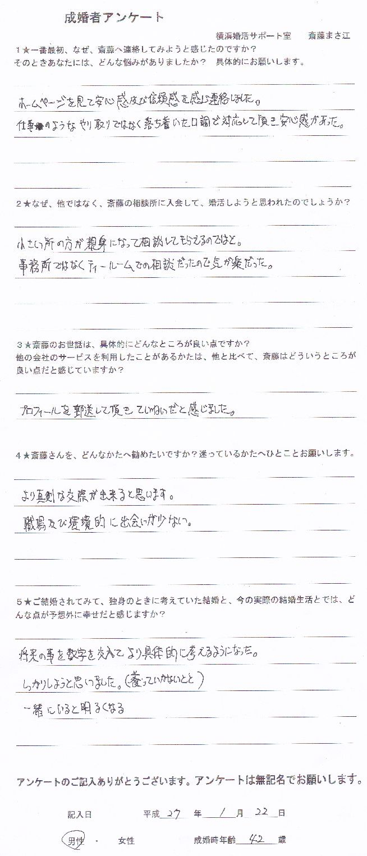 連結後 No.6