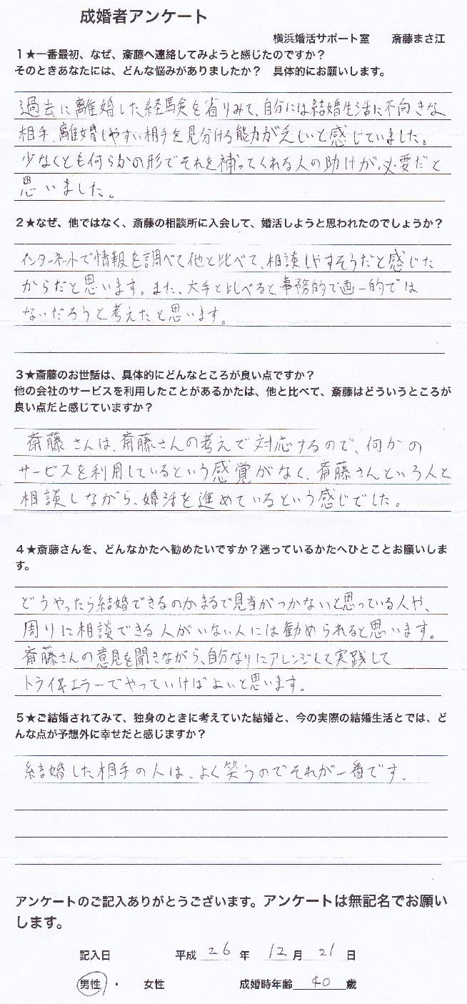 連結後 No.5