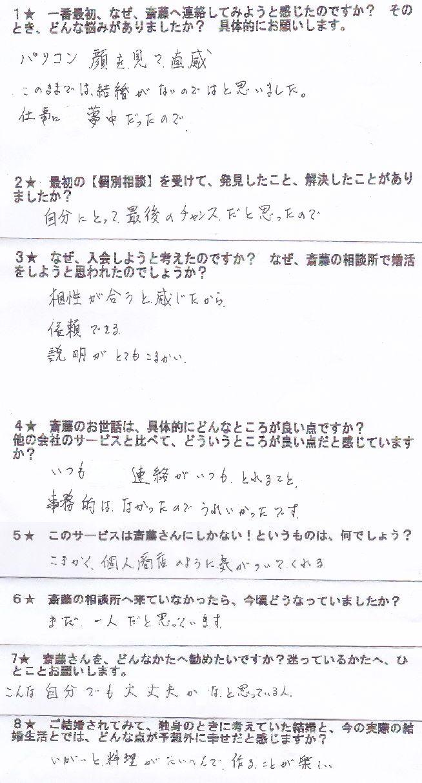 連結後No.11
