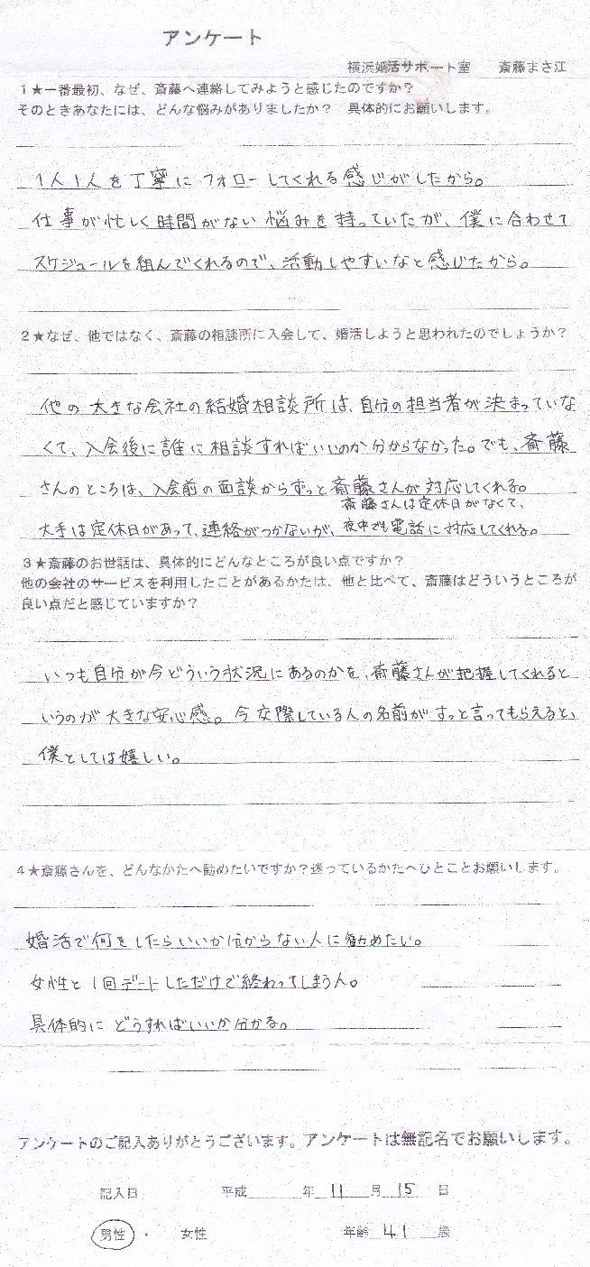 連結後 No.4